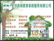 长沙县绿管家政服务有限公司