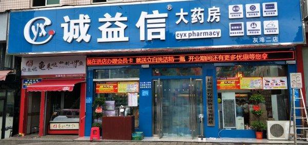 浏阳市区招连锁药店营业员
