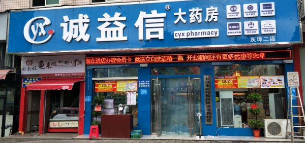 湖南诚益信连锁大药房托管,合作,加盟