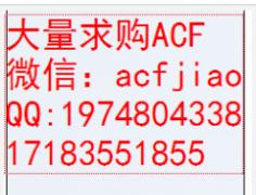 现金求购ACF 苏州现金求购ACF 回收ACF
