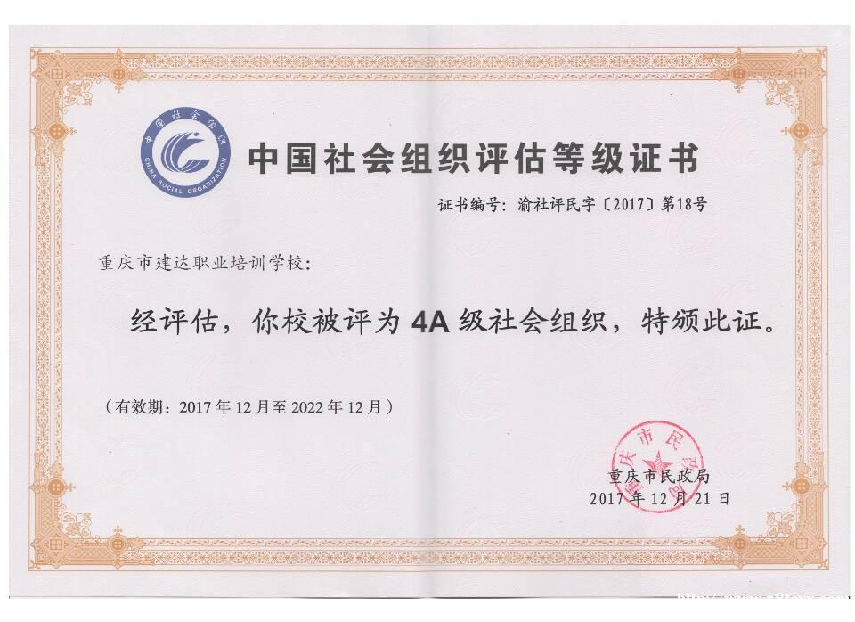 重庆建达学校建筑施工员培训