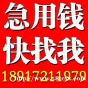上海无抵押贷款 车贷 房贷 证件贷 零用贷当天下
