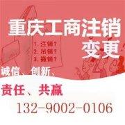重庆黔江营业执照办理流程 公司注册代办代理记账