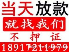 上海实体公司 贷款一步到位 无后顾之忧 当场放款