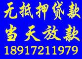 上海无抵押贷款、证件贷、零用贷、上海最低利息!