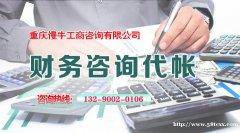 重庆沙坪坝公司注册代办 歌乐山个体营业执照代办