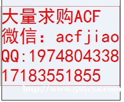 专业求购ACF 现回收ACF