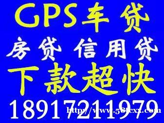上海车贷房贷/无抵押贷款/空放/最快一小时放款