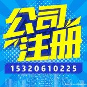 重庆南岸海棠溪工商税务申报以及商标注册和营业执照变更