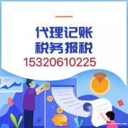 重庆江北北滨路代办税务登记证的注册、变更