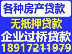 上海无抵押贷款空放短借当天放款让您放心用