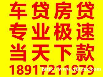 上海无抵押 凭身份证即可下款 实力公司
