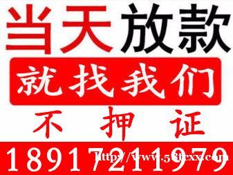 上海无抵押贷款 零用贷 证件贷 一张身份证放款