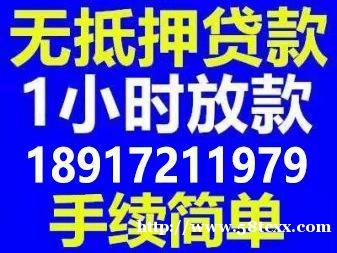 上海凭一张有效证件即可放款 速度快当场放款