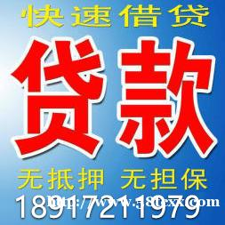 上海凭身份证就能借钱 无抵押 当场放款