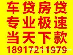 上海【贷款咨询】抵押/无抵押/应急贷款