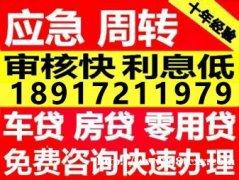 上海零用贷 房车贷 短借证件贷 当天放款