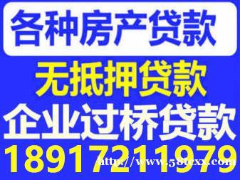 只要您是上海客户需用钱 都可以给您当天贷款