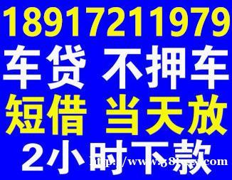 上海应急贷款 无抵押 房车贷 当天放款