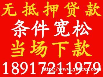上海无抵押贷款 免担保 应急短借 当天放款