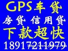 上海短借急用钱 车房贷款 提供快速方便的服务