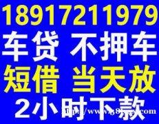 上海汽车抵押贷款不押车优势如下:
