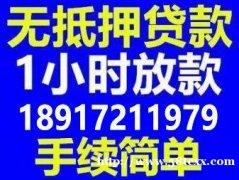 上海车贷 房贷 贵重物品抵押贷 证件贷零用贷