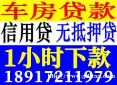 上海车贷、房贷、信用无抵押贷款,当天放款