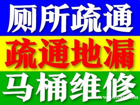扬州昌顺管道疏通马桶疏通小便池疏通蹲坑疏通