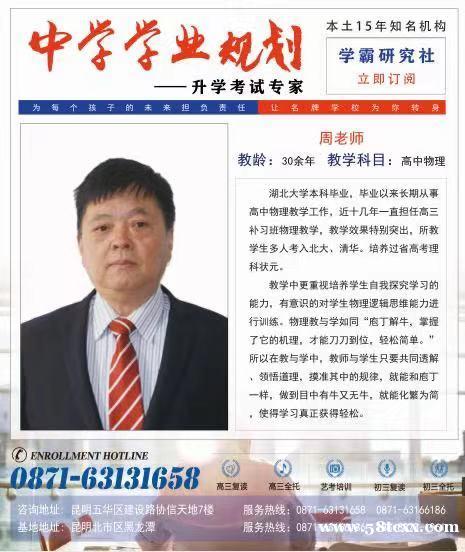 云南省昆明,高考冲刺机构哪家教的好?