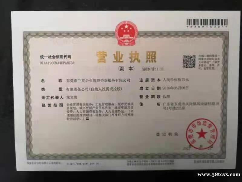 """凤岗""""V83健康俱乐部""""招聘联创事业合伙人"""