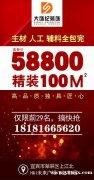 58800精装100平