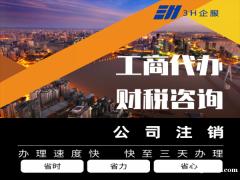 重庆区域营业执照快速拿证,合作免费代账